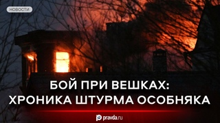 Взрывы, гранатомет и дым: Миллионер устроил войну со спецназом в Подмосковье
