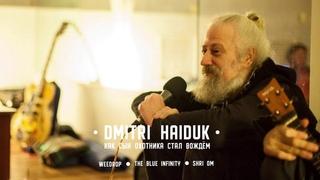 Дмитрий Гайдук - Как сын охотника стал вождём (Weedrop, the Blue Infinity, Shri Om)