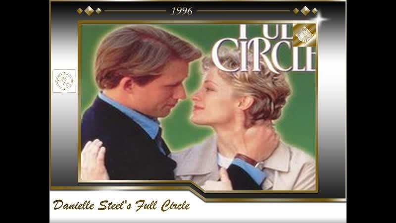 Замкнутый круг Danielle Steel's Full Circle Бетани Руни Bethany Rooney 1996 США