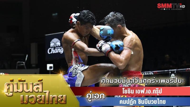 คู่เอก โยธิน เอฟ เอ กรุ๊ป คมปฏัก ซินบีมวยไทย Yothin VS Kompatak