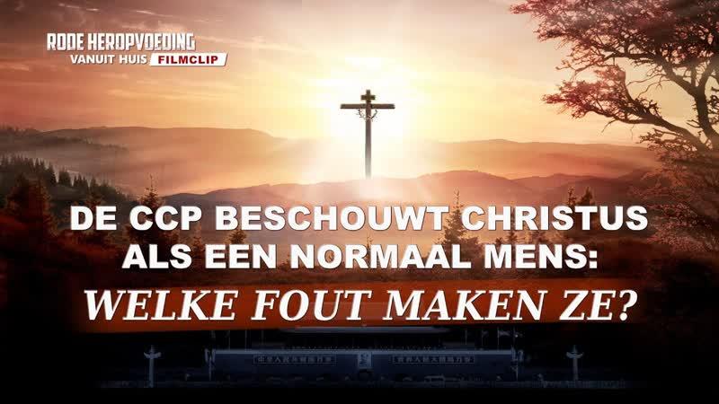 Film clip 'De CCP beschouwt Christus als een normaal mens welke fout maken ze ' Nederlandse ondertiteling