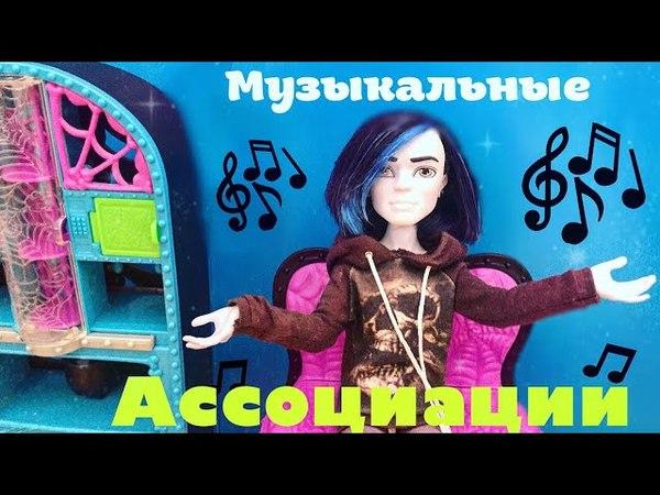TAG Музыкальные асоциации Стоп моушен