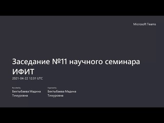 Заседание №11 научного семинара ИФИТ РУДН