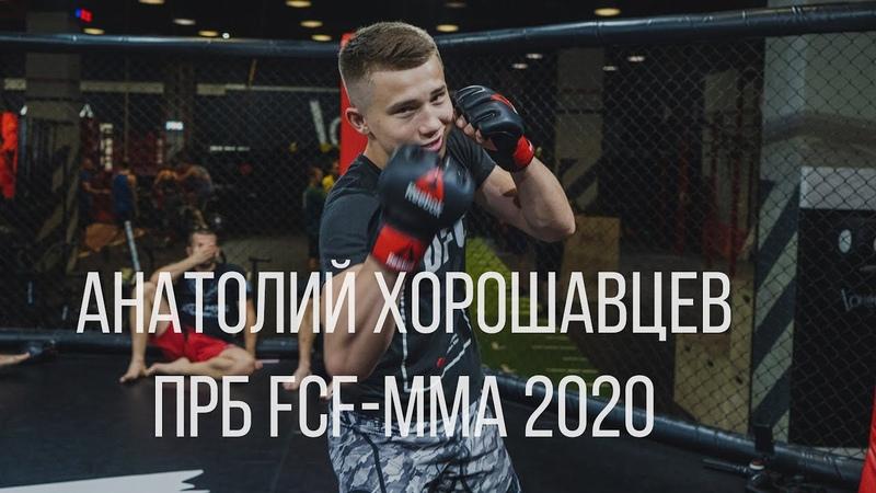 Анатолий Хорошавцев FCF-MMA