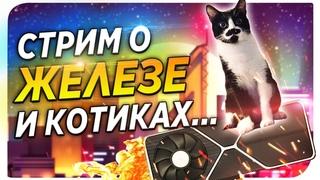 АЛКОСТРИИИИМ! Пятничный =) Сборка ПК / AMD / NVIDIA / DLSS