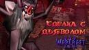 6 Сделка с дьяволом / Warcraft 3 Проклятие Отрекшихся 3.0 прохождение