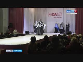 Итоги Всероссийского фестиваля Мода 4.0 подвели в Иванове