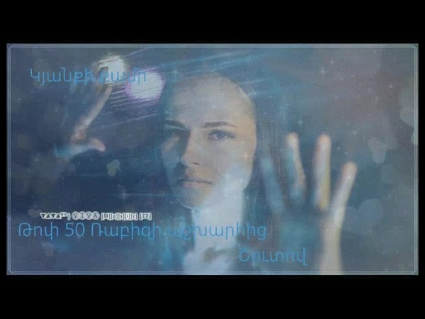 ▼▲▼▲ᴴᴰ ➠ Սամո Մինասյան Կյանքի քամի ArmoDVj Production