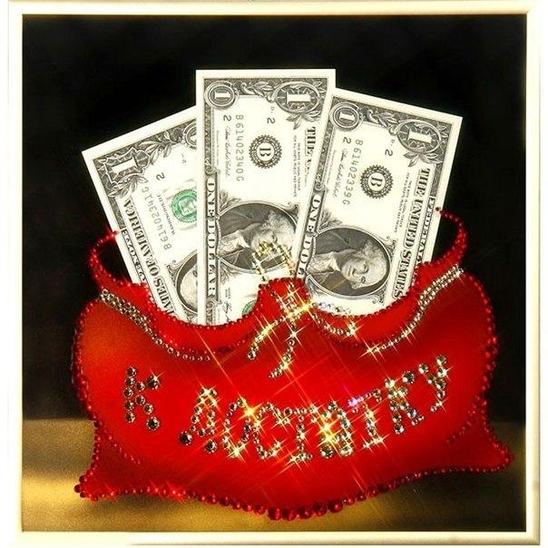 соответствует открытки с деньгами приколы дача