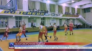 Команда Решетнёвской фирмы вновь стала чемпионом города по баскетболу