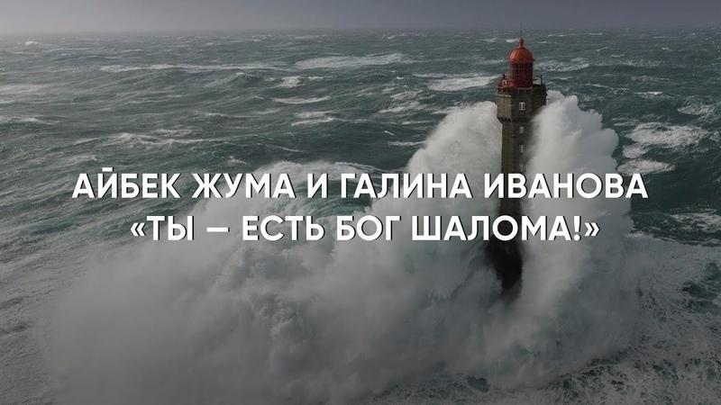 Айбек Жума и Галина Иванова Ты есть Бог Шалома