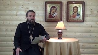 Все наши проблемы от помыслов. Зачем нужно читать жития святых? Протоиерей Евгений Попиченко