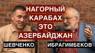 Рустам Ибрагимбеков: Нагорный Карабах - это неотъемлемая часть Азербайджана / Первая часть интервью