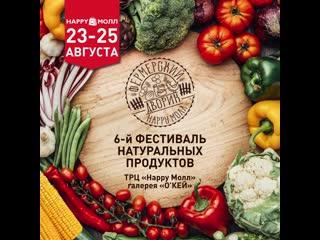 """6-ой фестиваль натуральных продуктов """"Фермерский дворик"""""""