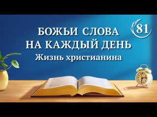 Божьи слова на каждый день   «Видение работы Божьей (3)»   (отрывок 81)