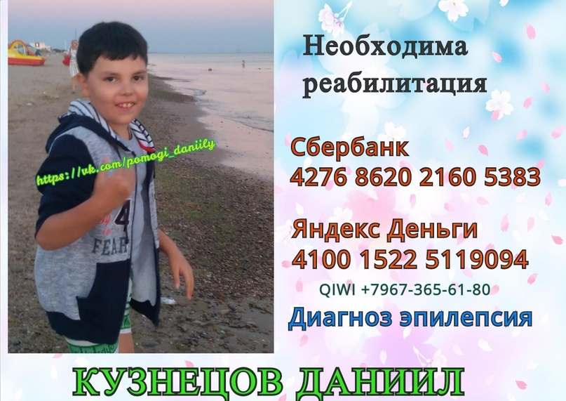 Помощь мальчику по восстановлению интеллекта.🙏🏻