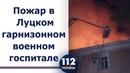 В Луцке произошло возгорание в военном госпитале