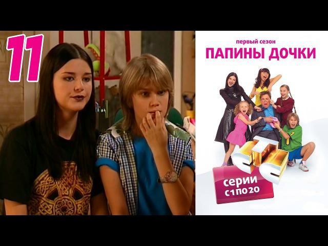 Папины дочки Сезон 1 Серия 11