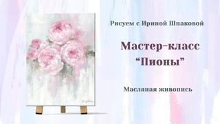 """Мастер-класс """"Пионы"""""""
