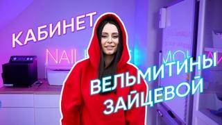 NAIL HOME РАБОЧЕЕ МЕСТО ПРЕПОДАВАТЕЛЯ - Вельмитина Зайцева