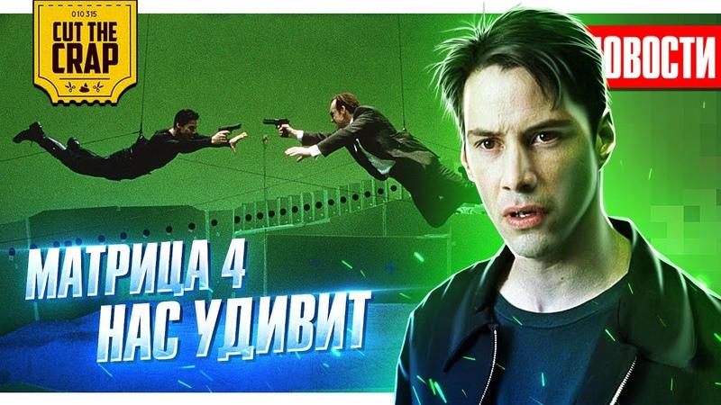 Матрица 4 перевернет кино Декстер возвращается Хобгоблин и Человек Паук 3 НОВОСТИ КИНО ОКТ 2