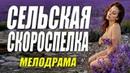 Взрослая новинка! СЕЛЬСКАЯ СКОРОСПЕЛКА Русские мелодрамы смотреть онлайн!