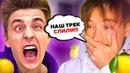 🍋 ИВАНГАЙ feat. Влад A4 - ЛИМОН слив трека