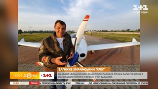 Легендарный Игорь Табанюк разбился на самолете в Коломые: причины трагедии