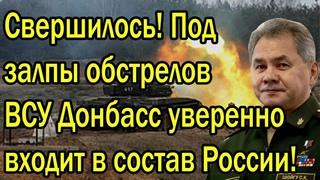 Экстренно! Донбасс на финишной прямой вступления в Россию - Киев ошарашен!