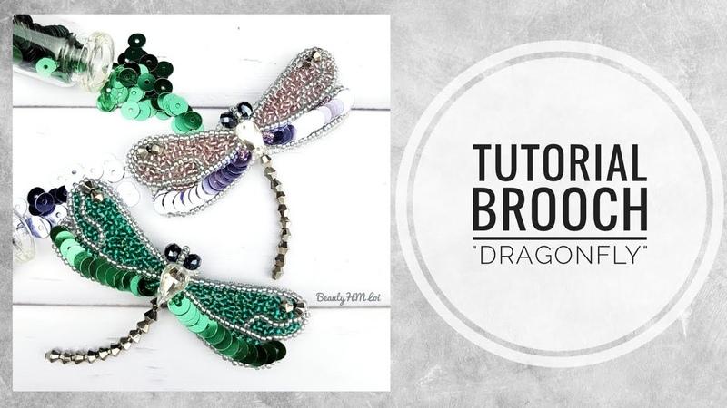 МК - Брошь Стрекоза с пайетками | Tutorial - Brooch of Dragonfly with sequins