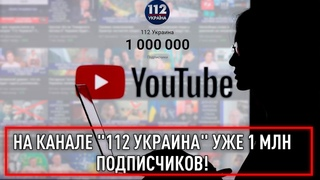 """1 млн подписчиков на канале """"112 Украина""""! 7 лет мы вещаем для вас. Спасибо, что вы с нами!"""