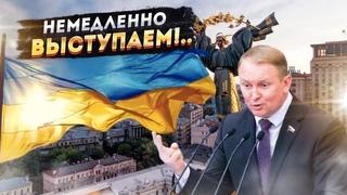 Депутат Госдумы выступил с жестким заявлением по Украине!