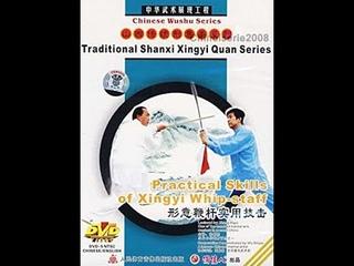 Traditional Shanxi Xingyi Quan Series - Practical Skills of Xingyi Whip-staff by Zhang Xigui