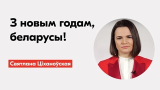 Навагодняе віншаванне Святланы Ціханоўскай // Новогоднее поздравление Светланы Тихановской