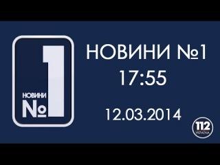 """Новости №1. Выпуск от ,   -  сюжет телеканала """"112 Украина"""""""