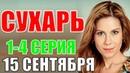 Сухарь 1-4 серия Русские мелодрамы 2018 новинки, фильмы 2018 сериалы 2018 анонс 2018