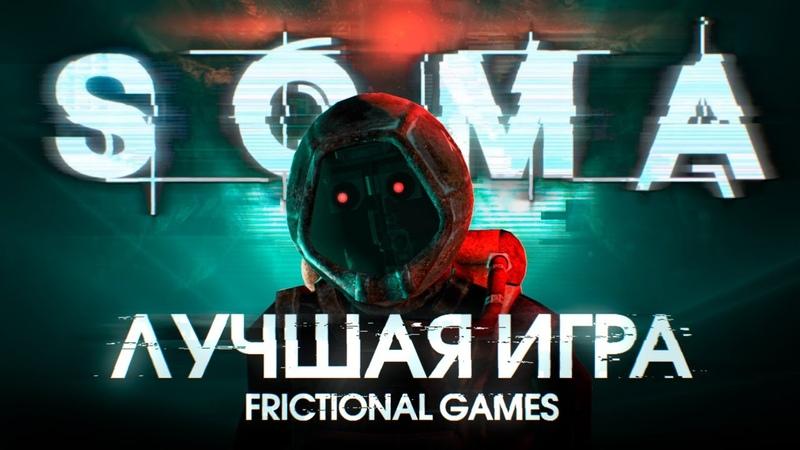 История Frictional Games Выпуск 3 SOMA