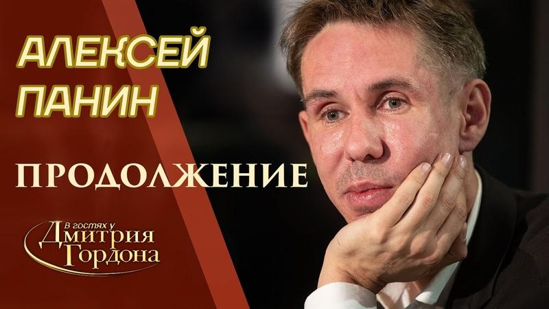 Алексей Панин Недосказанное Продолжение сенсационного интервью В гостях у Гордона 2020