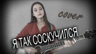 🎸 Я ТАК СОСКУЧИЛСЯ | под гитару | Дайте мне белые крылья | cover Маша Соседко