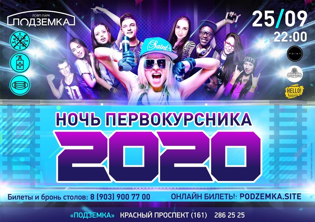 Афиша Новосибирск Ночь Первокурсника 2020 25 сентября Подземка
