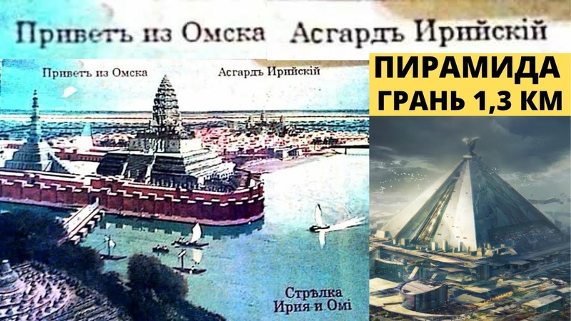 Омск Асгард столица Асии и его пирамида