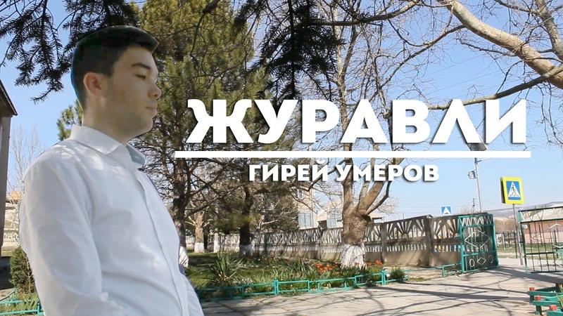 Клип Гирей Умеров ЖУРАВЛИ PROFILMS 2020