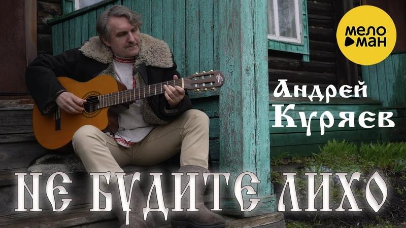 Не воюйте с Русскими Андрей Куряев Не будите лихо Красивая песня для души