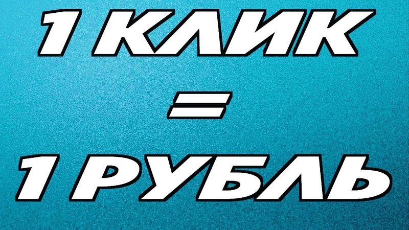 ЗАРАБОТОК в ИНТЕРНЕТЕ без вложений 2020 Платит от одного рубля за клик