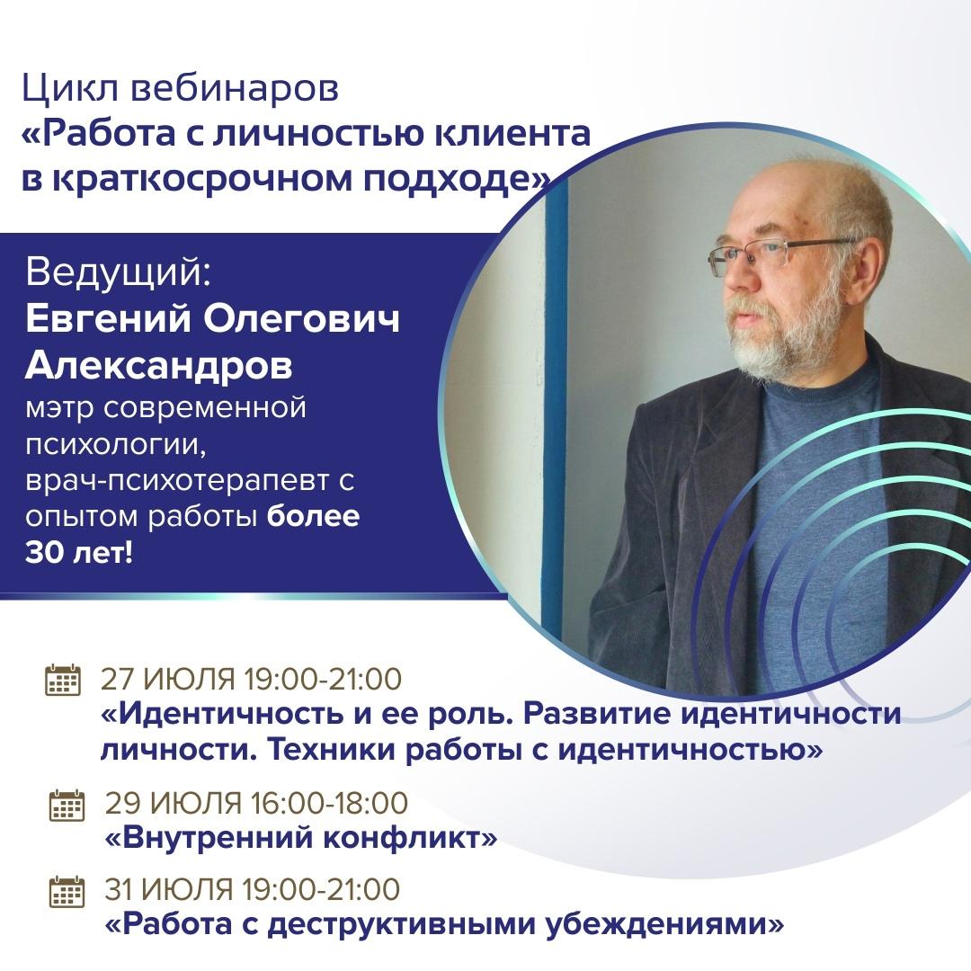 Афиша Новосибирск Терапия личности в краткосрочном подходе