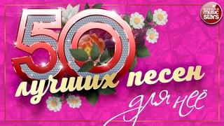50 ЛУЧШИХ ПЕСЕН ДЛЯ НЕЁ ❀ КРАСИВЫЕ ПЕСНИ ДЛЯ ЛЮБИМОЙ ЖЕНЩИНЫ ❀