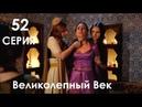 ВЕЛИКОЛЕПНЫЙ ВЕК 2 сезон 52 серия