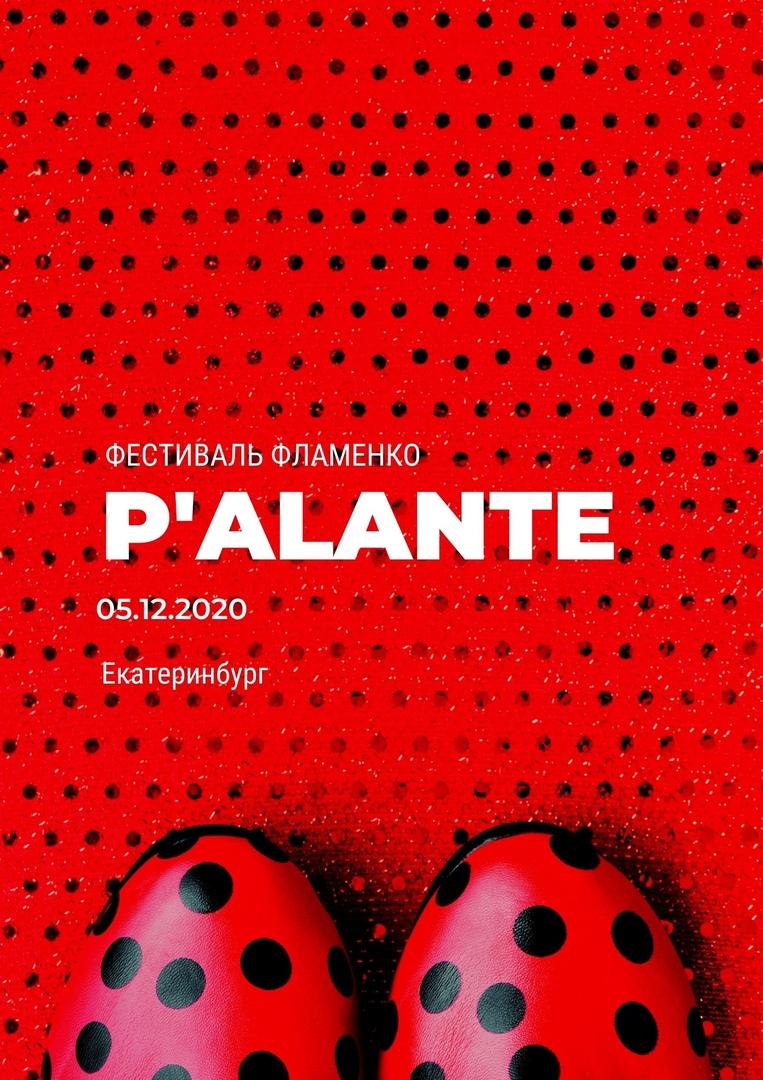 Афиша Екатеринбург Фестиваль фламенко PALANTE-2020