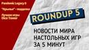 Roundup 5. Новости мира настольных игр, заинтересовавшие меня за последнее время.