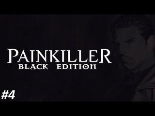 Painkiller Black Edition #4 Сложность - КОШМАР (Собор)